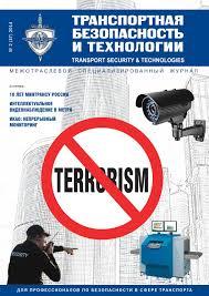 Транспортная безопасность и технологии №2 2104 by РИА ...