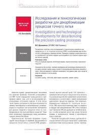 (PDF) Исследования и технологические разработки для ...
