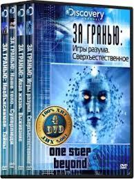 Бандл <b>Discovery</b>. <b>За гранью</b> (4 DVD) - купить фильм на DVD с ...