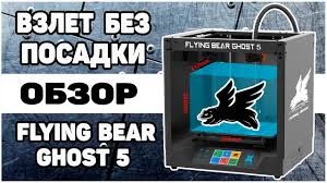 <b>Flying Bear Ghost 5</b> - Обзор 3Д Принтера - YouTube
