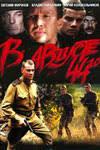 В - российские фильмы и сериалы - Кино-Театр.РУ