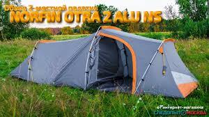 Обзор 2-х местной <b>палатки Norfin OTRA 2</b> ALU NS каркас из ...