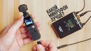 <b>Внешний</b> микрофон для OSMO POCKET, какой лучше. Тесты и ...