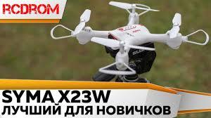 <b>Квадрокоптер</b> для новичков <b>SYMA</b> X23W - Самый дешевый и ...
