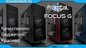 <b>Fractal Design FOCUS</b> G. Куда девать кабели СКА?! - YouTube