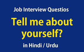 job interview questions dubai answer tell me about yourself in job interview questions dubai answer tell me about yourself in hindi urdu