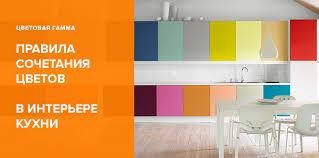 Сочетание цветов в интерьере кухни: правила, фото примеры ...
