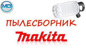 <b>пылесборник Makita для</b> любого перфоратора 195173-3 - YouTube