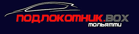 <b>Подлокотник</b>-<b>BOX</b> (Тольятти) | ВКонтакте
