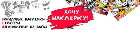 <b>Наклейки на авто</b> и стены, Саратов, Энгельс   ВКонтакте