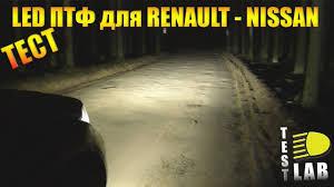 Меняем штатные <b>противотуманные фары</b> RENAULT NISSAN на ...