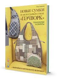 <b>Новые сумки</b> и аксессуары в стиле пэчворк <b>КОНТЭНТ</b> 12027711 в ...