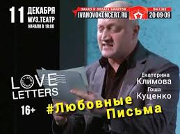 <b>Спектакль</b> «<b>LOVE LETTERS</b>» .«<b>ЛЮБОВНЫЕ</b> ПИСЬМА», Иваново ...