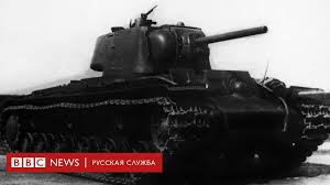 """""""Чудо <b>танкиста</b> Колобанова"""": <b>подвиг</b> и несправедливость - BBC ..."""