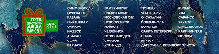 Путешествие <b>Деда Мороза</b> | ВКонтакте