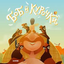 """Книга """"<b>Книжки</b>-<b>картинки</b>. <b>Боб и</b> курочки"""" – купить книгу ISBN ..."""
