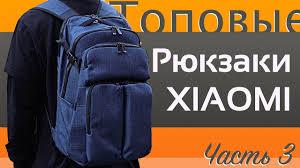 Обзор топовых рюкзаков Xiaomi - ЧАСТЬ 3 - YouTube