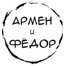 Армен и Фёдор