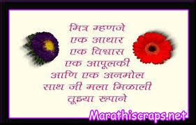 friends-forever-poems-in-marathi-30.JPG