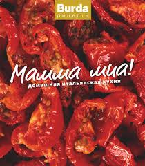 Издательский дом «<b>Бурда</b>» Mamma Mia! Домашняя итальянская ...