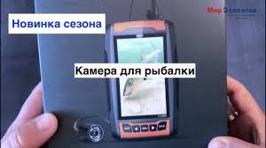 Обзор <b>камеры</b> для рыбалки <b>Lucky</b> FL180PR. Лучший эконом ...