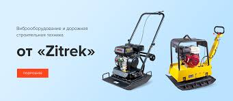 Инструменты Deko - Zitrek