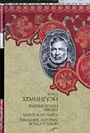 Книга <b>Иметь и не иметь</b> читать онлайн Эрнест Хемингуэй