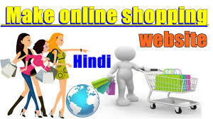 how to make online shopping website online shopping store how to make online shopping website online shopping store hindi