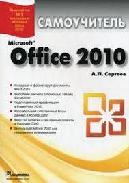 MS Office 2010 Самоучитель - Сергеев <b>А</b>.П., Купить c быстрой ...