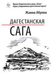 <b>Дагестанская сага</b>. Книга I (<b>Жанна Абуева</b>) - скачать книгу в FB2 ...
