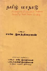 jaffna international tamil research conference of ilankai tamil conference 1974 booklet cover