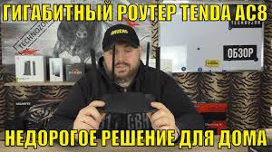 БЮДЖЕТНЫЙ ГИГАБИТНЫЙ <b>РОУТЕР TENDA AC8</b> AC1200 ...