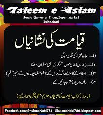 qayamat ki nishaniya hadees ki roshni me islamic images ahades 7 hadees free