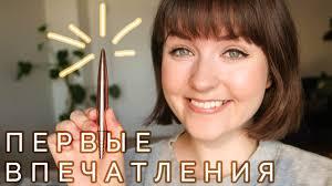 <b>Подводка</b> Makeup <b>Revolution</b> | Первые впечатления - YouTube
