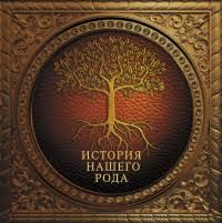 <b>История нашего рода</b> | Купить книгу с доставкой | My-shop.ru