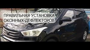 Hyundai Creta -ПРАВИЛЬНАЯ УСТАНОВКА ОКОННЫХ ...