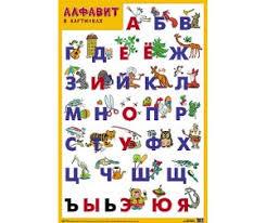 <b>Обучающие плакаты Мозаика-Синтез</b>: каталог, цены, продажа с ...