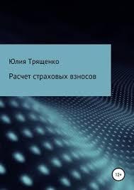 """Книги жанра """"Бухучет"""" - скачать бесплатно, читать онлайн"""