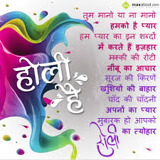 Image result for holi greetings