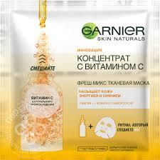 <b>Маска</b> для лица Garnier Концентрат <b>c</b> Витамином <b>С тканевая</b> 33г