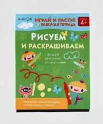 <b>Kumon</b> - Vilki Books