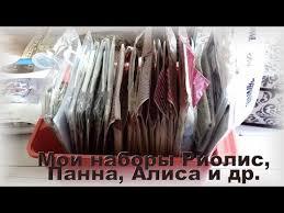 <b>Наборы для вышивания Риолис</b> - YouTube