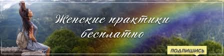 Женские <b>практики</b> | Позитивное мышление | ВКонтакте