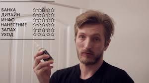 Обзор <b>масла</b> для ухода за <b>бородой</b> от компании TRIUS - YouTube