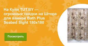 Купить Штора для ванной <b>Bath Plus Seabed</b> Sight 180х180 в ...
