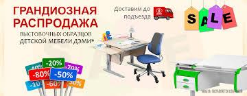 <b>Детская растущая</b> мебель «Дэми» в интернет-магазине ...