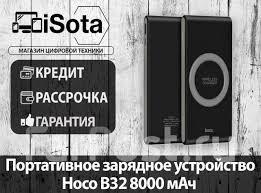 Портативное <b>зарядное устройство Hoco B32</b> 8000 мАч от iSota ...