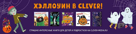 Издательство <b>CLEVER</b> | Книги для детей | ВКонтакте