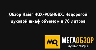 Обзор <b>Haier</b> HOX-P06HGBX. Недорогой <b>духовой шкаф</b> объемом ...