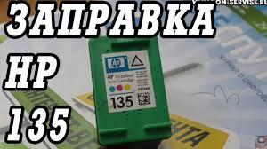 Как заправить цветной струйный картридж <b>HP</b>, на примере 135 ...